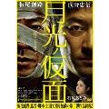 月光ノ仮面[YRBN-90402][DVD] 製品画像