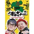 宮川大輔×ケンドーコバヤシ あんぎゃー ~大分で勝手気まま旅~