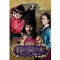 根の深い木-世宗大王の誓い- 第一章 [ノーカット完全版] DVD BOX