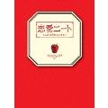 恋愛ニート~忘れた恋のはじめ方~ DVD-BOX