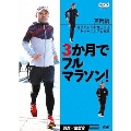 3か月でフルマラソン 【実践編】 走りのレベルを上げるトレーニングと実践