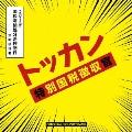 トッカン 特別国税徴収官 オリジナル・サウンドトラック