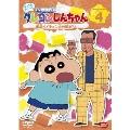 クレヨンしんちゃん TV版傑作選 第10期シリーズ 4 組長イメチェン大作戦だゾ
