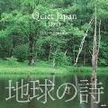 地球の詩 vol.2 クワイエット・ジャパン-Quiet Japan[日本]