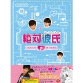 絶対彼氏 ~My Perfect Darling~<台湾オリジナル放送版> DVD-BOX2