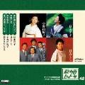 歌カラ・ヒット4 (48)