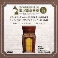 金沢蓄音器館 Vol.13 ドヴォルザーク:「ユモレスク」/チャイコフスキー:「アンダンテ・カンタービレ」