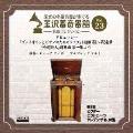 金沢蓄音器館 Vol.23 ドビュッシー:「ヴァイオリンとピアノのためのソナタ」 ト短調/「吟遊詩人」