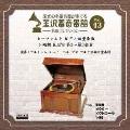 金沢蓄音器館 Vol.43 モーツァルト:ピアノ四重奏曲 ト短調 K.478