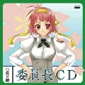 委員長CD