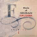 福島弘和 作品集 Vol.1 ~交響的詩曲~「走れメロス」