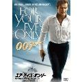 007/ユア・アイズ・オンリー<デジタルリマスター・バージョン>
