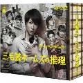 三毛猫ホームズの推理 Blu-ray BOX
