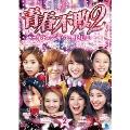 青春不敗2~G8のアイドル漁村日記~ シーズン1 Vol.2