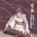 「秋の調」 宮城道雄作品集(2)
