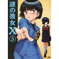 謎の彼女X 第5巻 [DVD+CD]<期間限定版>