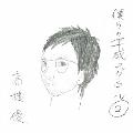 僕らの平成ロックンロール2 [CD+DVD]<初回限定盤>