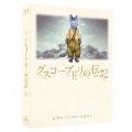 グスコーブドリの伝記 [Blu-ray Disc+DVD]<初回限定版>