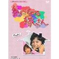 気になる嫁さん DVD-BOX PART1 デジタルリマスター版
