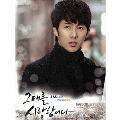 韓国ドラマ「あなたを愛してます」オリジナル・サウンドトラック