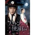 アラン使道伝 -アランサトデン- DVD-SET1