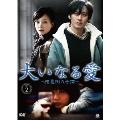 大いなる愛 ~相思樹の奇跡~ DVD-BOX2