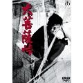 大菩薩峠【期間限定プライス版】[TDV-24011D][DVD] 製品画像