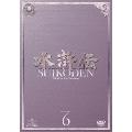 水滸伝 DVD-SET6