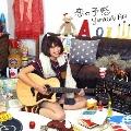 恋の予感 [CD+DVD]<初回限定盤>