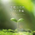 免疫力活性のための音楽 メンタル・フィジック・シリーズ CD