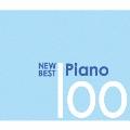 ニュー・ベスト・ピアノ 100