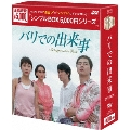バリでの出来事 DVD-BOX<シンプルBOX 5,000円シリーズ>[OPSD-C073][DVD]