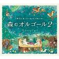 森のオルゴール2~ジブリ&ディズニー・コレクション/α波オルゴール CD