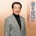 佐々木新一 全曲集 2015