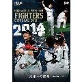 2014 OFFICIAL DVD HOKKAIDO NIPPON-HAM FIGHTERS 未来への終章~エピローグ~