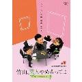 竹山、芸人やめるってよ ザキヤマ&河本のイジリクルート JOB.3 「幼稚園の先生&僧侶」