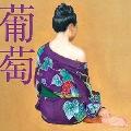 サザンオールスターズ 【ワケあり特価】葡萄<通常盤> CD
