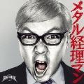 メタル経理マン [CD+DVD]<初回限定盤>