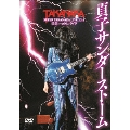 高中正義 SUPER TAKANAKA LIVE 2014 渋谷ハロウィンライヴ「貞子サンダーストーム」
