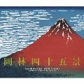 岡林四十五景~デビュー45周年記念ベスト盤