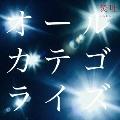 オールカテゴライズ [CD+DVD]<初回限定盤>