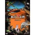 NHKスペシャル ホットスポット 最後の楽園 season2 DISC 3