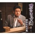 男のコップ酒/故郷ごころ