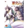 TVアニメ「霊剣山 星屑たちの宴」 DVD 第2巻[FFBN-0002][DVD] 製品画像