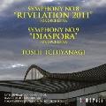 一柳慧:交響曲第8番「リヴェレーション2011」[オーケストラ版]&交響曲第9番「ディアスポラ」