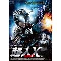 超人X. DVD