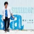 夏恋/秋恋 (夏恋ミュージックビデオver.盤) [CD+DVD]
