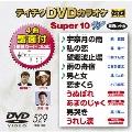 テイチクDVDカラオケ スーパー10 W (529)