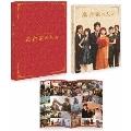 高台家の人々 Blu-rayスペシャル・エディション [Blu-ray Disc+DVD]