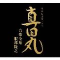 NHK大河ドラマ 真田丸 音楽全集 服部隆之<初回生産限定盤>